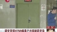 研究发现H7N9病毒已出现耐药变异