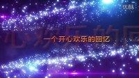 广汉幸福家园QQ群周年庆聚会