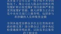 继陕西神木集资大王案,青海迪伟达非法集资过亿盗采国家煤矿资源