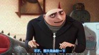 《神偷奶爸》活動片段六