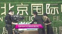 北京电影节红毯向灾区祈福 新老性感女神拼性感 130424