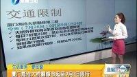 生活服务·便民窗:厦门海沧大桥翻修今起至9月1日限行[早安福建]