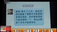 """江西九江:QQ被盗 老妈遭""""儿子""""诈骗  20130821  现场快报"""