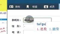 利用 QQ群昵称,点击Q我吧,提高自己QQ在QQ群中的曝光和排名!