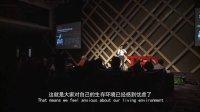 胡野秋:懒鬼万岁 TEDxShennanAvenue