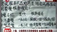 上海:公厕提供不同套餐服务  如厕时有人陪聊 [看东方]