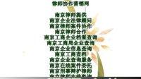 南京公司真假查询Q236701905南京工商查档 南京工商查询调档服务