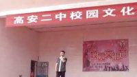 2012高安二中校园文化节暨学生心目中最喜欢的老师颁奖典礼
