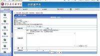 宁乡实验中学信息告知平台操作视频