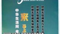 中华生活网历程DVD版Q扣1278358043