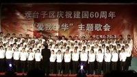 盘锦市双台子区民政局庆祝建国60周年文艺演出节选