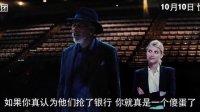 《驚天魔盜團》片段 摩根弗裏曼揭秘魔術舞台機關