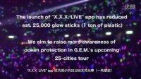 G.E.M. 環保螢光棒手機程式