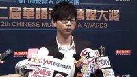 华语传媒大奖获奖采访 胡夏 120701