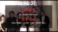 《唐山大地震》全国巡回纪录