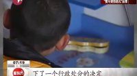 """江苏兴化:烫人""""女幼教""""无教师资质  处罚结果遭质疑 [看东方]"""