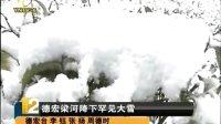 云南德宏梁河降下罕见大雪