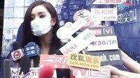 """《孤岛惊魂》上海首映 杨幂独自宣传变身为""""口罩侠"""" 110707"""