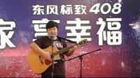 达人秀上海站-吉他翻唱PK原创