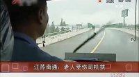 江苏南通:公交司机救被撞老人 反被诬肇事[新闻夜航晨光版]