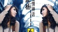 歌手孟杨对红日蓝月与刘刘音乐等KTV影音传媒2012新年的祝福