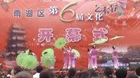 湖南湘潭雨湖区第六届文化艺术节
