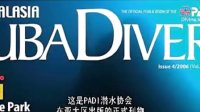PADI Diving Society 潜水社团