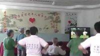 南京市鼓楼区爱馨老年人服务中心 - 午操录像