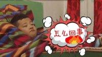 131122期預告 郭濤父子矛盾 石頭爸爸火氣大爆發