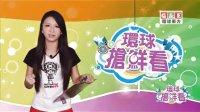 中美電影節特輯 | 環球搶先看 環球東方
