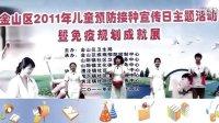 上海金山区自编小品——夸夸预防接种信息化