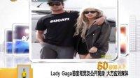 lady gaga首度和男友公开现身 大方应对媒体