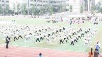 成都高新区第八届中小学生运动会 大课间展示