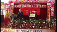 2013长春集速党员QQ群成立
