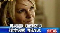 电视剧版《盗梦空间》《异度觉醒》登陆NBC