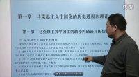 2013考研政治陈先奎备考指导第一季