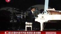 第二屆北京國際電影節開幕 陣容強大星光璀璨