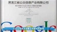 向往2012新春晚会——黑龙江省公众信息产业集团(A)