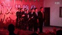 平舆圣光华泰医药有限公司2013年圣诞晚会-9百变青春