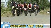 2009 中国毕克国际山地车节(Birkebeinerrittet China)