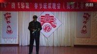 2014邹城春晚海选2 (16号选手)