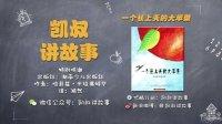 一个长上天的大苹果 02