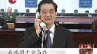 胡锦涛同神舟九号航天员亲切通话