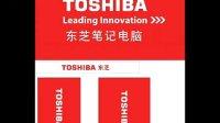 厦门东芝笔记本维修 TOSHIBA笔记本售后服务电话 |