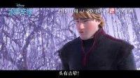 金球獎最佳動畫長片《冰雪奇緣》中文正式預告片 開啓冰雪魔法大冒險