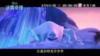 《冰雪奇緣》 中國終極版預告片