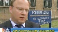 杀害中国留学生的加拿大疑凶柏林落网