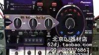 新品 52dj.taobao.com 先锋 PIONEER RMX-1000