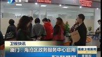 厦门:海沧区政务服务中心启用[福建卫视新闻]