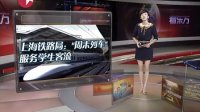 """上海铁路局:""""周末列车""""服务学生客流[看东方]"""